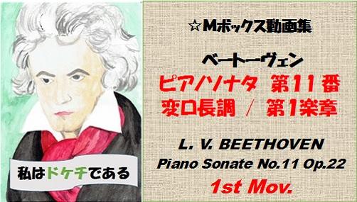 ベートーヴェンピアノソナタ第11番第1楽章