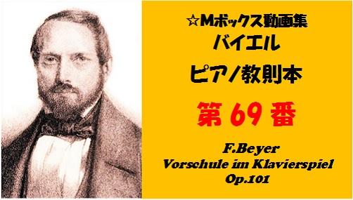 バイエルピアノ教則本69番