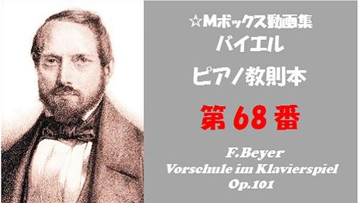 バイエルピアノ教則本68番