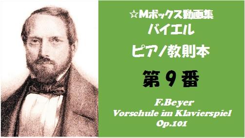 バイエルピアノ教則本9番