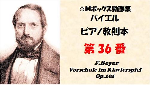 バイエルピアノ教則本36番