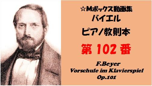バイエルピアノ教則本102番
