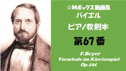 バイエルピアノ教則本67番