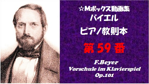 バイエルピアノ教則本59番