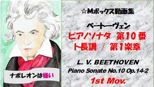 ベートーヴェンピアノソナタ第10番第1楽章