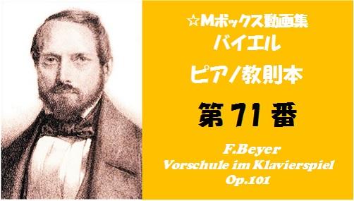 バイエルピアノ教則本71番