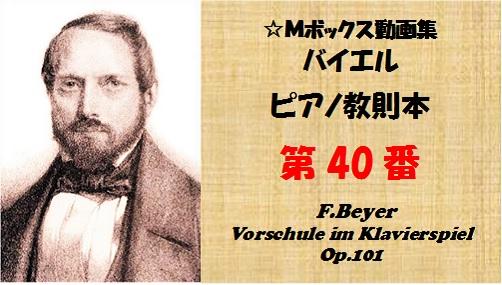 バイエルピアノ教則本40番