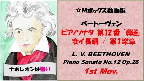 ベートーヴェンピアノソナタ第12番第1楽章