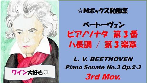 ベートーヴェンピアノソナタ第3番第3楽章