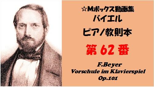 バイエルピアノ教則本62番