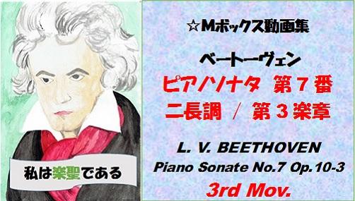 ベートーヴェンピアノソナタ第7番第3楽章