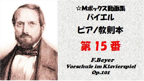 バイエルピアノ教則本15番