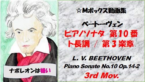 ベートーヴェンピアノソナタ第10番第3楽章