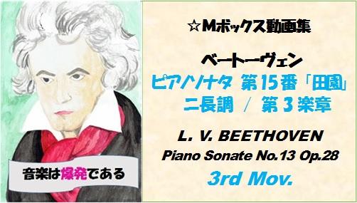ベートーヴェンピアノソナタ第15番第3楽章