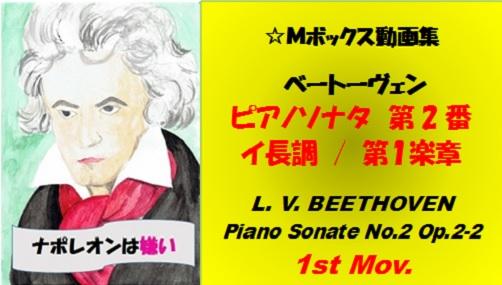 ベートーヴェンピアノソナタ第2番第1楽章