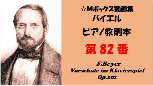 バイエルピアノ教則本82番