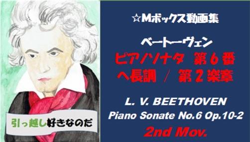 ベートーヴェンピアノソナタ第6番第2楽章