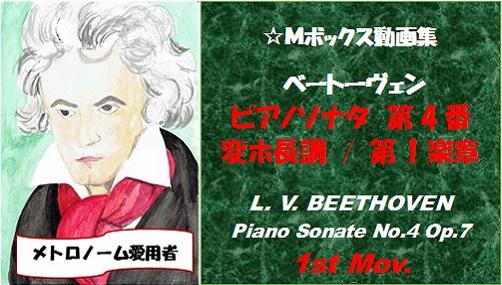 ベートーヴェンピアノソナタ第4番第1楽章