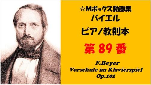 バイエルピアノ教則本89番
