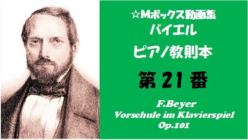 バイエルピアノ教則本21番
