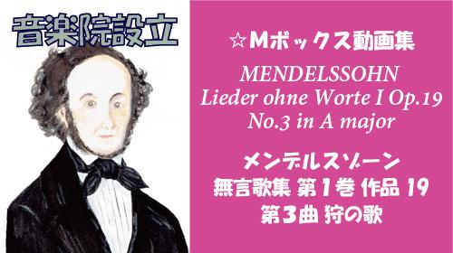メンデルスゾーン 無言歌集I 第3曲 狩の歌 Op.19b-3