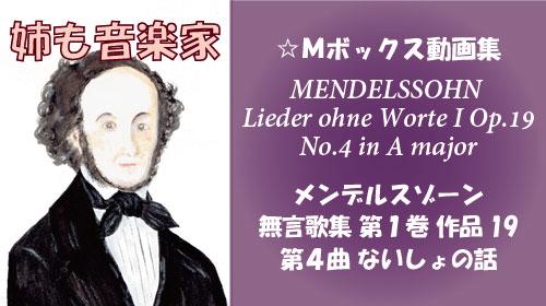 メンデルスゾーン 無言歌集I 第4曲 ないしょの話 Op.19b-4