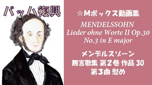 メンデルスゾーン 無言歌集II 第3曲 慰め Op.30-3