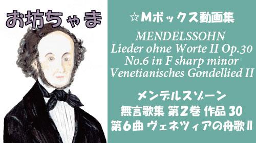 メンデルスゾーン 無言歌集II 第6曲 ヴェネツィアの舟歌II Op.30-6