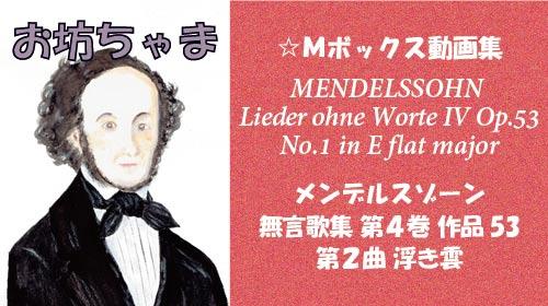 メンデルスゾーン 無言歌集IV 第2曲 浮き雲 Op.53-2