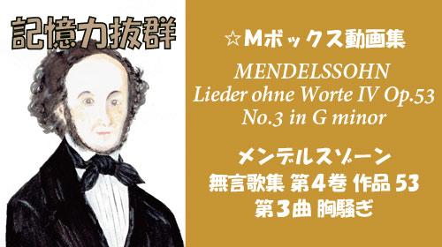 メンデルスゾーン 無言歌集IV 第3曲 胸騒ぎ Op.53-3