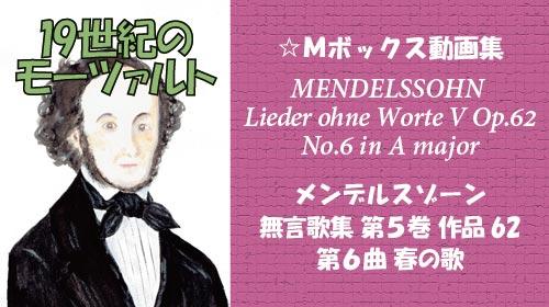 メンデルスゾーン 無言歌集V 第6曲 春の歌 Op.62-6