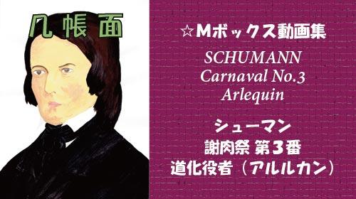シューマン 謝肉祭 第3番 道化役者 アルルカン