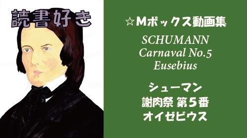 シューマン 謝肉祭 第5番 オイゼビウス
