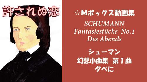 シューマン 幻想小曲集 Op.12 第1曲 夕べに