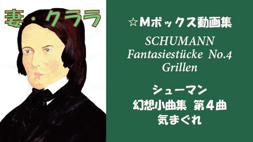 シューマン 幻想小曲集 Op.12 第4曲 気まぐれ