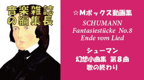 シューマン 幻想小曲集 Op.12 第8曲 歌の終わり