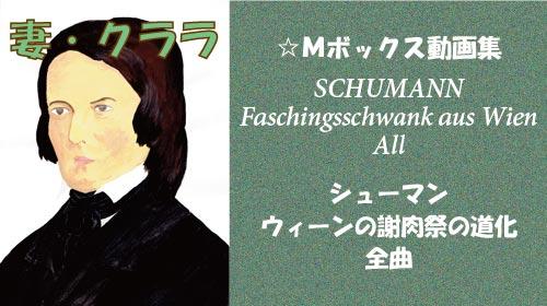 シューマン ウィーンの謝肉祭の道化 全曲