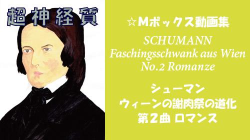 シューマン ウィーンの謝肉祭の道化 第2曲 ロマンス