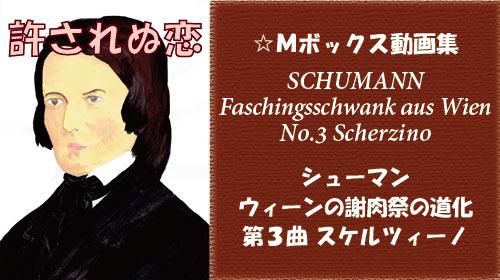 シューマン ウィーンの謝肉祭の道化 第3曲 スケルツィーノ