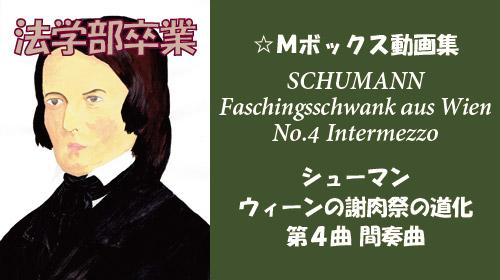 シューマン ウィーンの謝肉祭の道化 第4曲 間奏曲