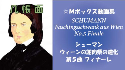 シューマン ウィーンの謝肉祭の道化 第5曲 フィナーレ