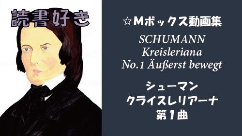 シューマン クライスレリアーナ 第1曲