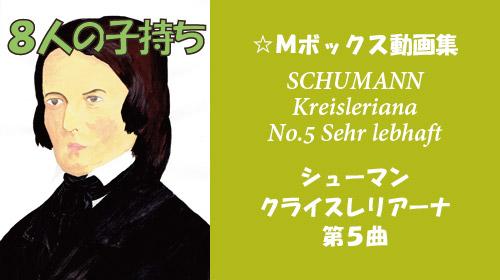 シューマン クライスレリアーナ 第5曲