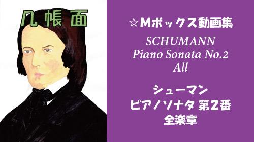 シューマン ピアノソナタ 第2番 全楽章