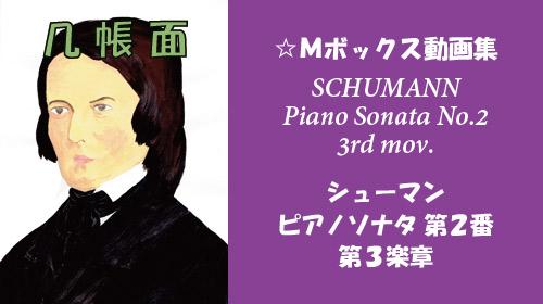 シューマン ピアノソナタ 第2番 第3楽章