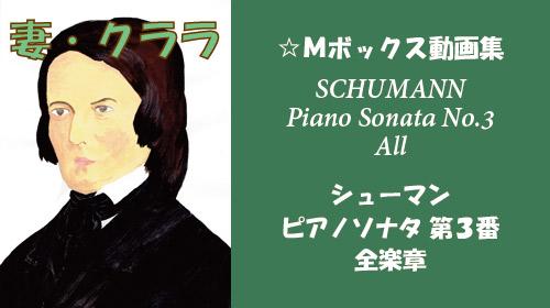 シューマン ピアノソナタ 第3番 全楽章
