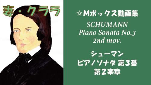 シューマン ピアノソナタ 第3番 第2楽章