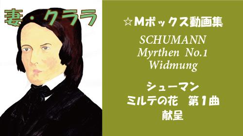 シューマン ミルテの花 第1曲 献呈