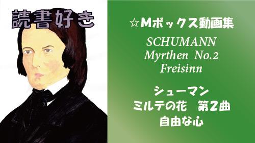 シューマン ミルテの花 第2曲 自由な心