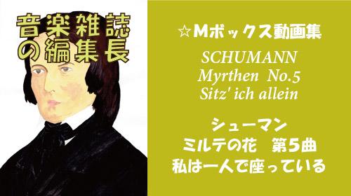 シューマン ミルテの花 第5曲 私は一人で座っている